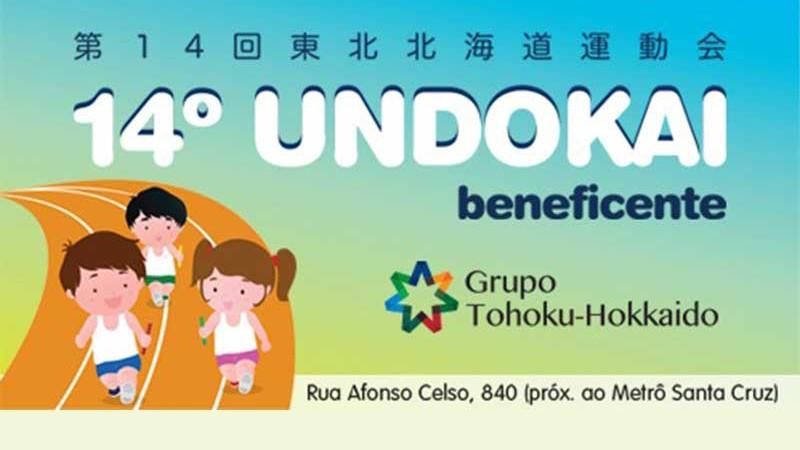 Undokai Beneficente Tohoku Hokkaido Kodomo no Sono