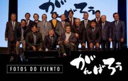 15º Jantar Show Beneficente das 4 Entidades | Kodomo no Sono