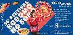 Festival Kodomo no Sono